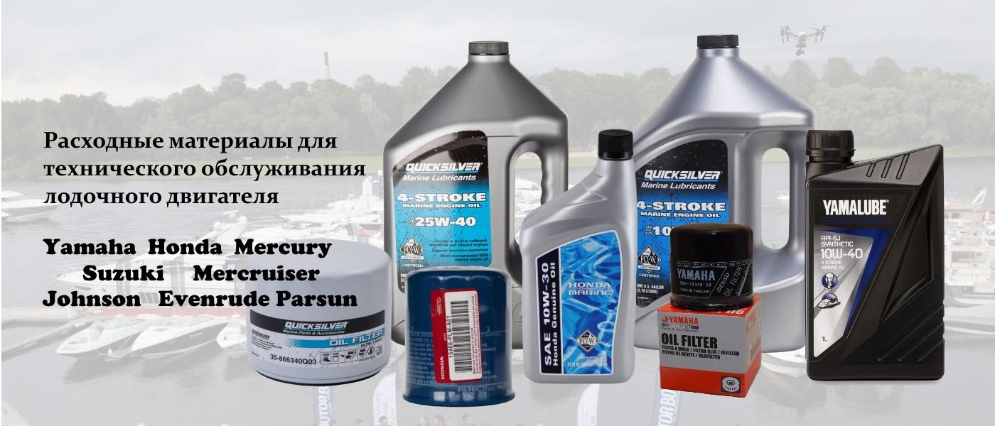 Расходные материалы для технического обслуживания двигателя